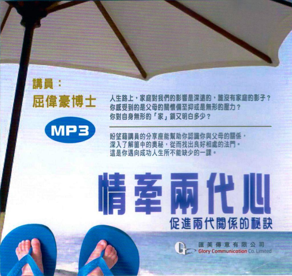 情牽兩代心 (MP3)